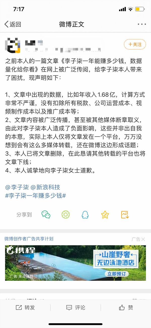 李子柒方面否认年入1.68亿:运营成本高,营业额不是盈利