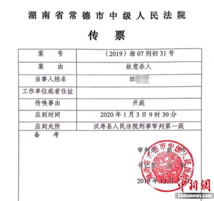 湖南省常德市中级人民法院给出的传票。受访者供图