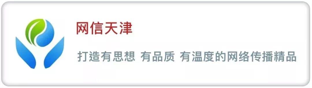 武清聚富荣