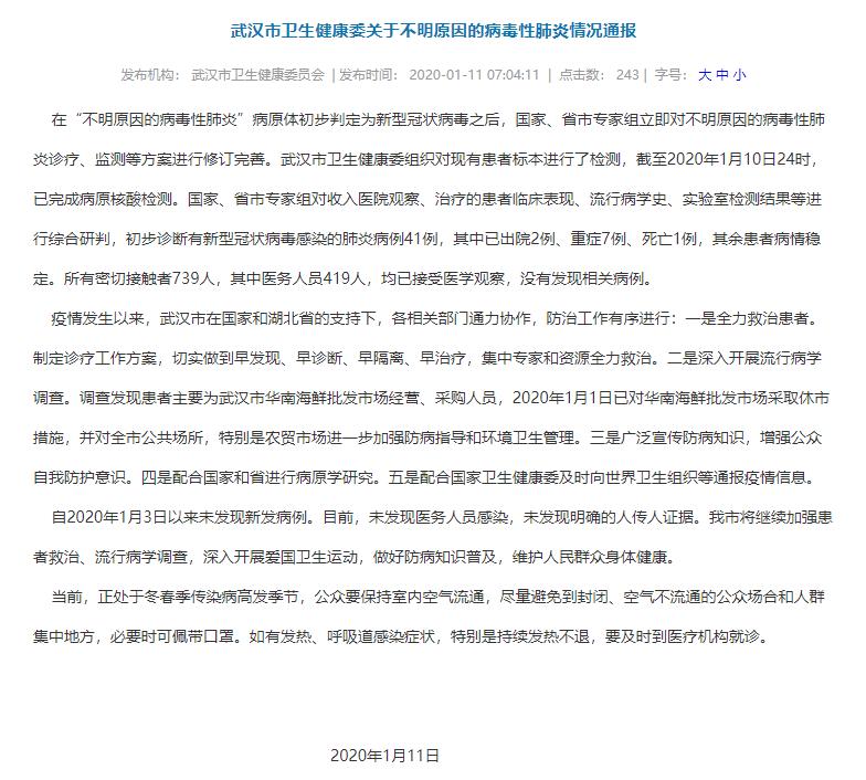 武汉卫健委:不明肺炎已检病例中死亡1例重症7例