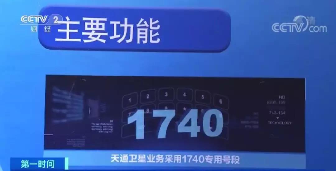 号段1740!中国自己的卫星电话来了