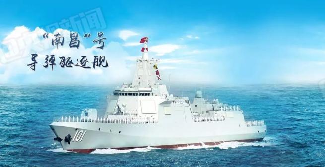南昌舰正式入列