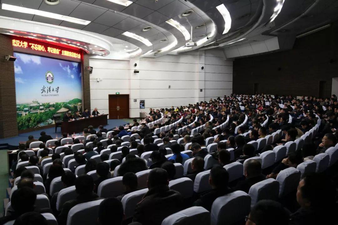 """武汉大学举行""""不忘初心、牢记使命""""主题教育_广州大学研究生院"""