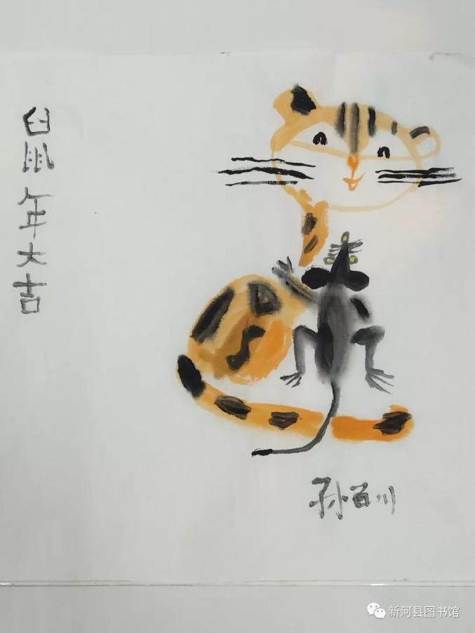 """【网络述年】书画展(四):新河县图书馆""""欢天喜"""