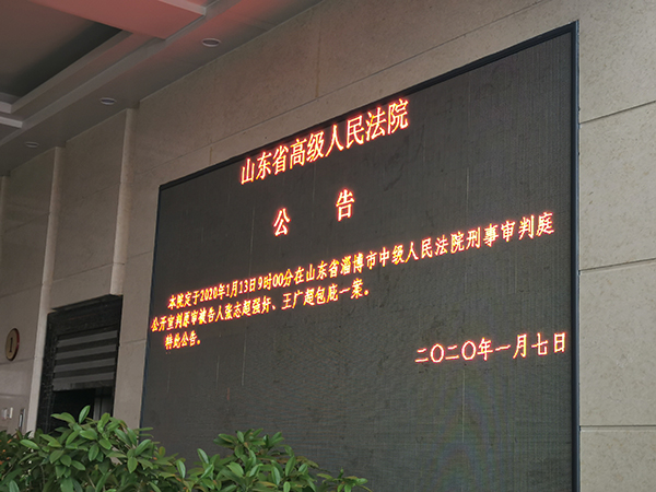山东张志超奸杀疑案再审宣判:十四年前被判无期,今改判无罪