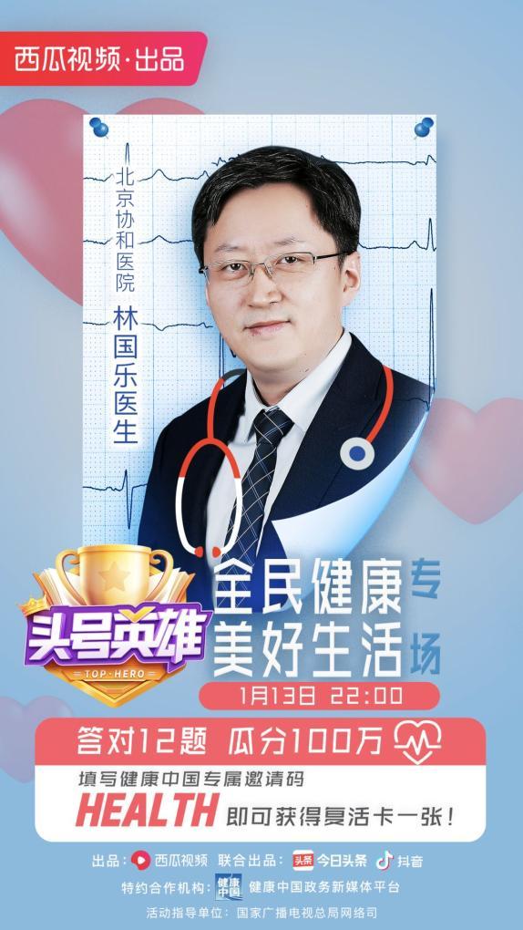 """就在今晚!健康中国推出""""全民健康美好生活""""直播答题专场,百万奖金等你来"""
