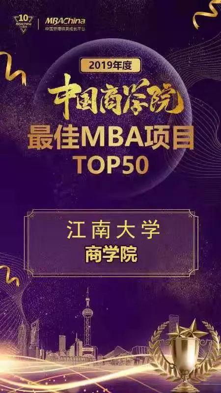 """江南股份集团MBA项目入榜""""2019年度中国商学院最佳MBA项目TOP50"""""""