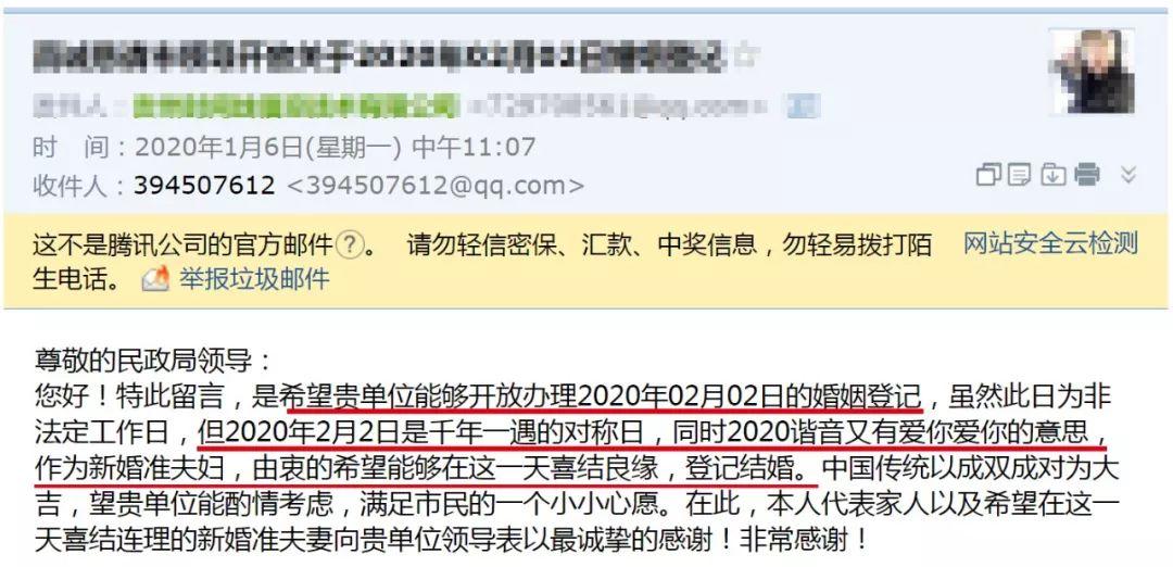 遵义民政局紧急通知:取消2020年2月2日放假!