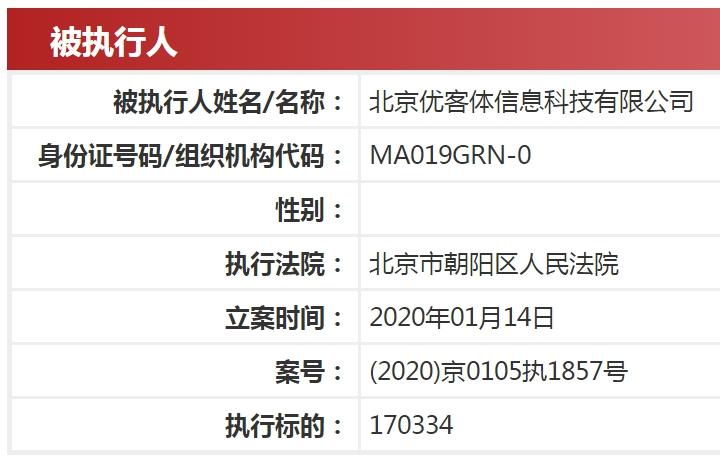 来源:中国执行信息公开网