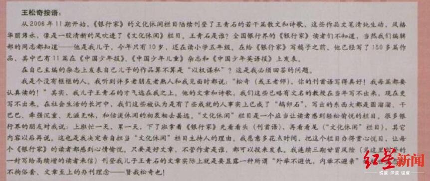 核心期刊发主编10岁儿子散文,山西社科院已介入调查