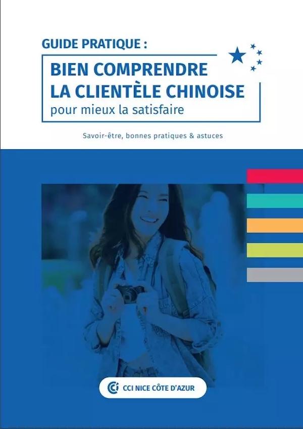 指南封面《如何更好地理解与满足中国顾客》