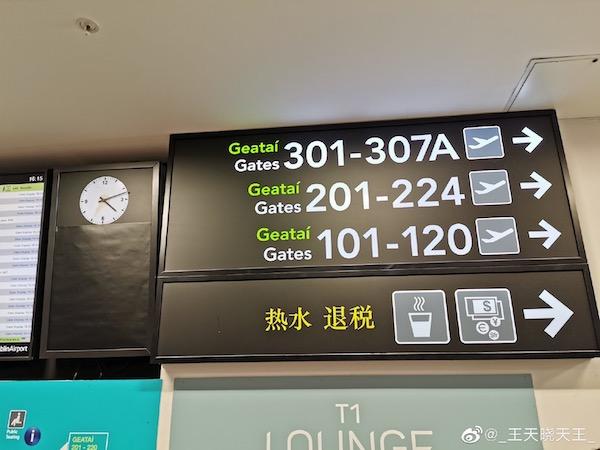 都柏林机场的中文标识 图源见水印