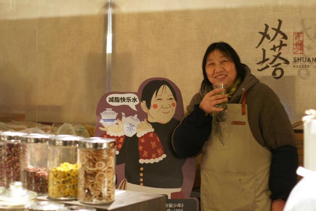 卖茶叶的陈明月阿姨和自己的艺术形象合影