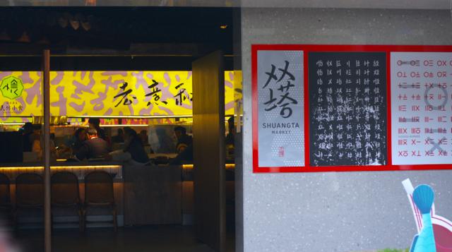 苏州码子演变的双塔logo和桃花坞年画、苏州方言组成的小吃区招牌