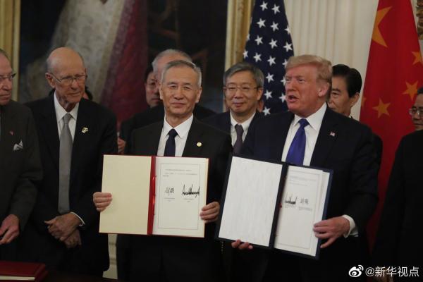 专家解读中美第一阶段经贸协议:平等、互利、双赢