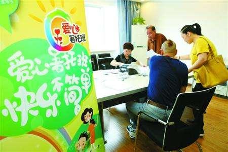 2020年上海将开设小学生爱心暑托班600个。