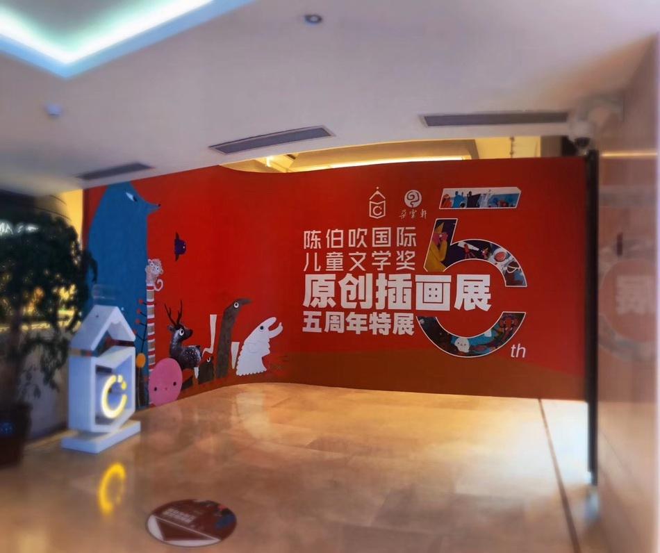 1月16日,陈伯吹国际儿童文学奖原创插画展5周年特展在上海朵云轩艺术中心开幕。