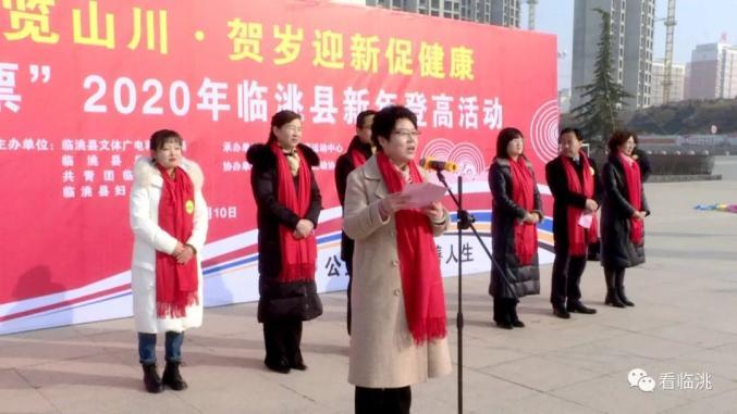 """我县举行2020年""""体彩杯""""新年登高健身活动"""