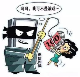 """【網絡安全知識】辛集一男子被""""女網友""""詐騙28萬元,真相竟是……"""
