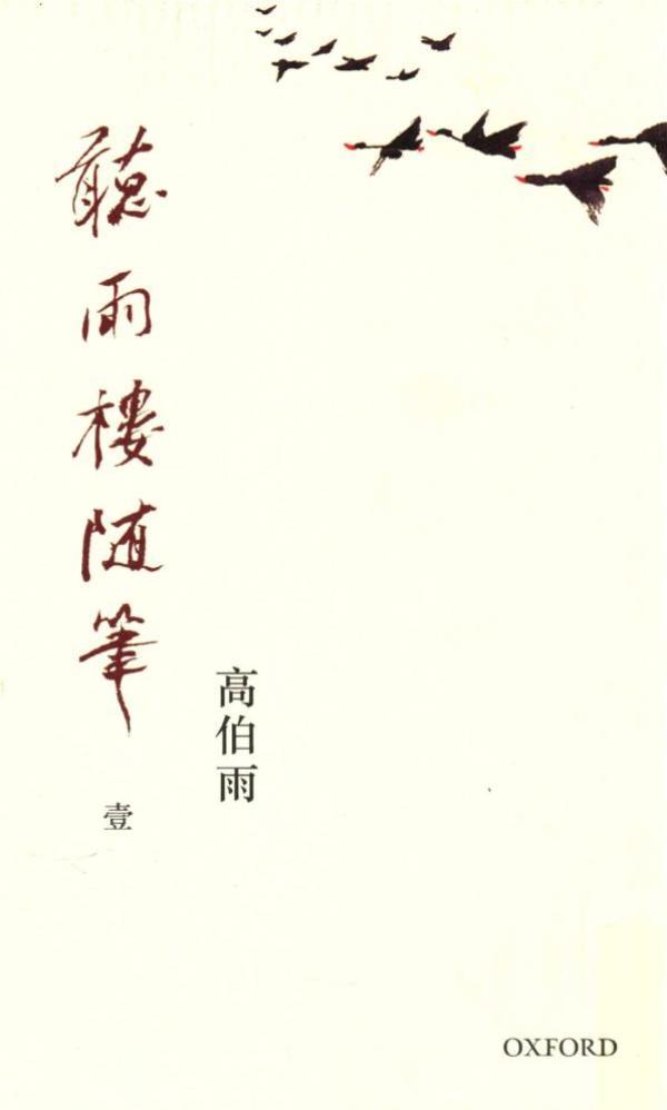 季剑青|庄士敦的帝制情结与高伯雨的家国心事
