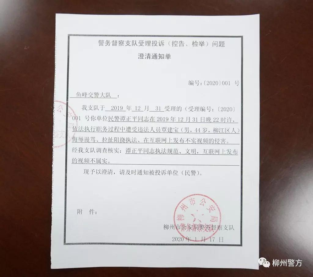 市局维权办为民警谭正平发放的《澄清通知单》