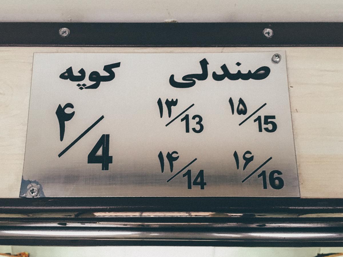 波斯数字标注了包厢的号码