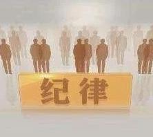 """涿鹿法院:""""四步走""""开展纪律作风专项整治活动"""