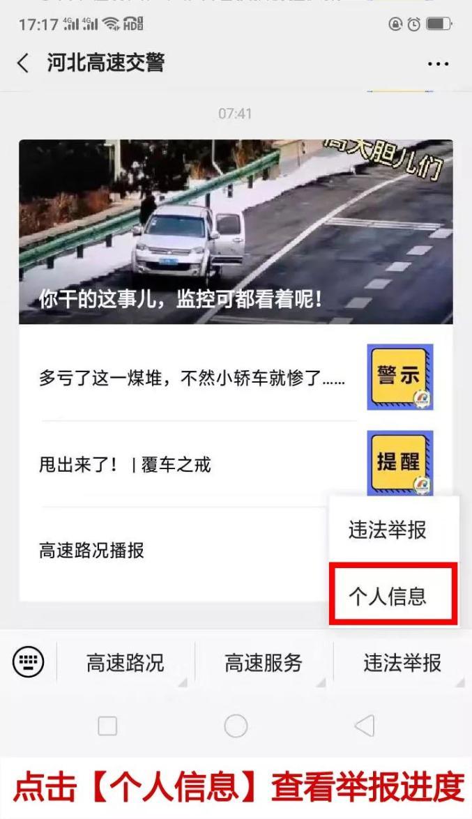 男女�9�&9b�9�yf�Y_集五福不如违法举报!694辆车被举报,今天发红包~ | 平安春运 交警同行