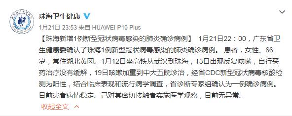 广东珠海新增1例新型肺炎确诊病例:常住湖北黄冈