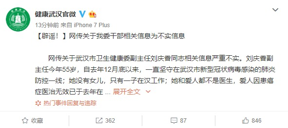 武漢衛健委:網傳武漢市衛健委副主任劉慶香相關信息嚴重不實
