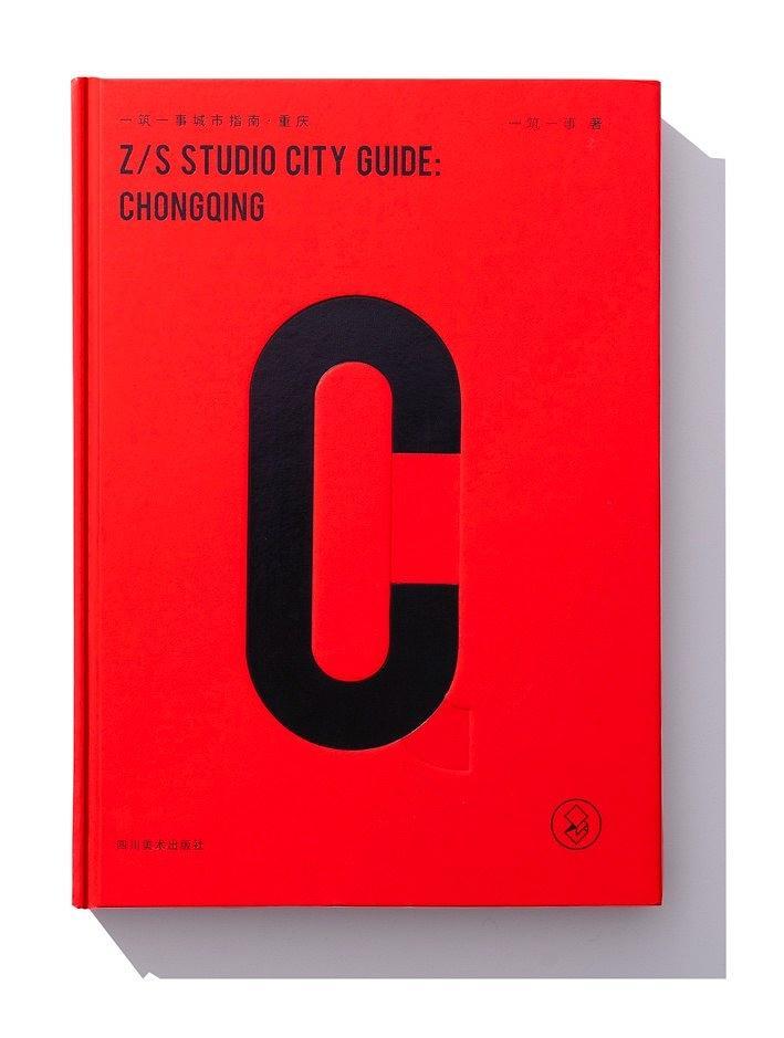 《一筑一事城市指南·重庆》,一筑一事 著,四川美术出版社,2019年11月