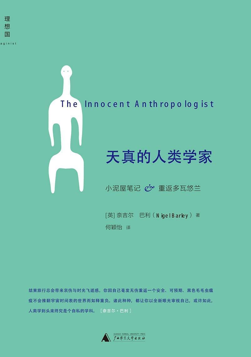 《活泼的人类学家》,[英] 奈吉尔·巴利 著,何颖怡 译,广西师范大学出版社,2011年7月