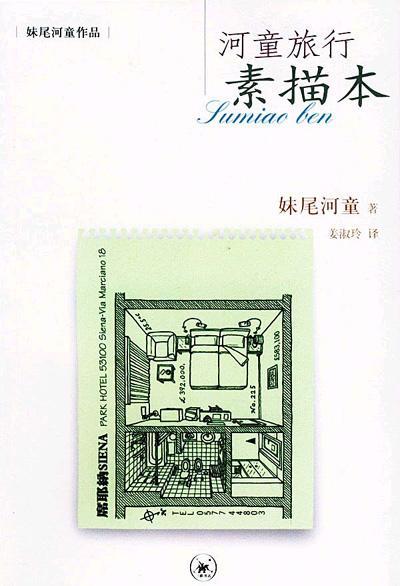 《河童旅走素描本》,[日] 妹尾河童 著,姜淑玲 译,生活·读书·新知三联书店,2004年10月