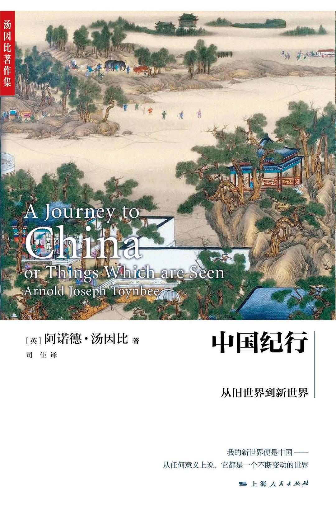 《中国纪走:从旧世界到新世界》[英]阿诺德•汤因比 著,司佳 译,上海人民出版社,2019年7月