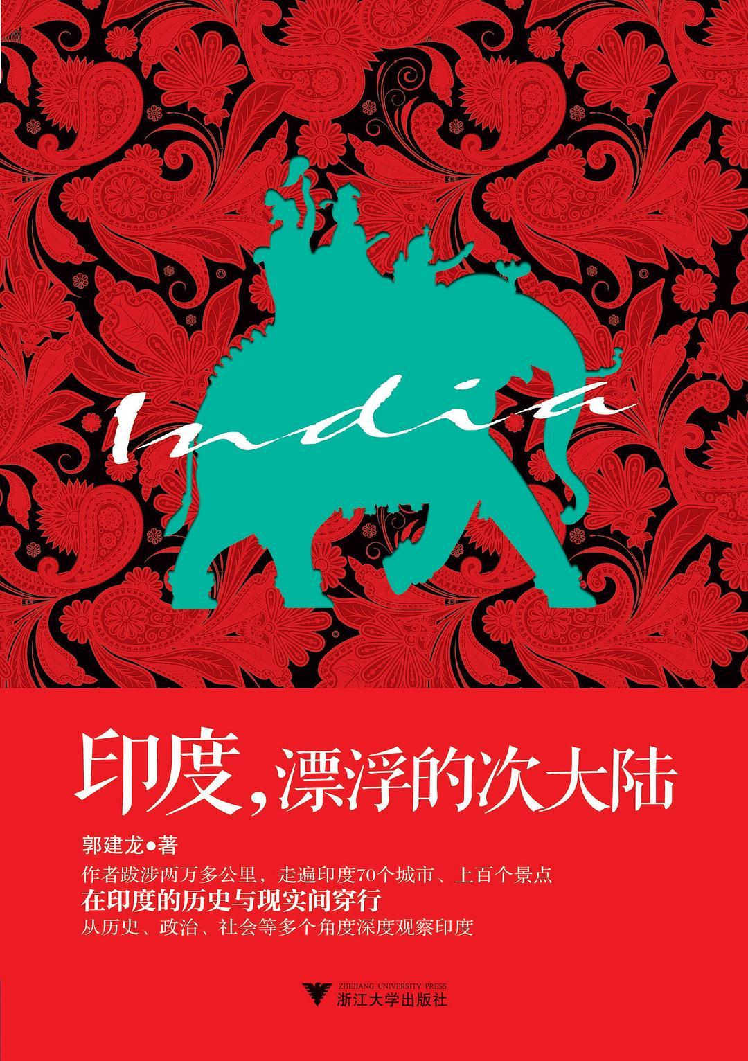 《印度,漂浮的次大陆》,郭建龙 著,浙江大学出版社,2013年8月
