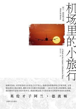 《机场里的幼旅走》, [英] 阿兰·德波顿 ,陈信宏 译,上海译文出版社,2010年8月