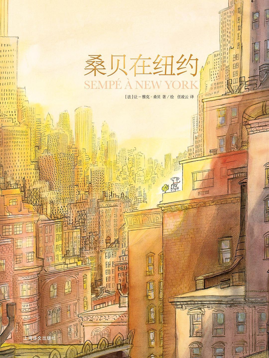 《桑贝在纽约》[法]让-雅克·桑贝 绘,任凌云 译,2019年5月,上海译文出版社