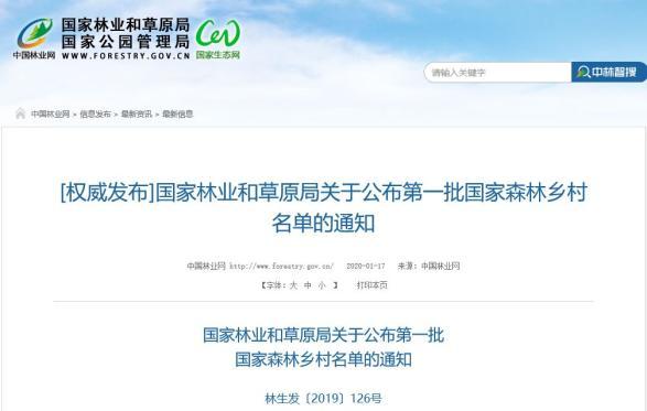 首批认定!邯郸36村入选国家级名单,祝贺!