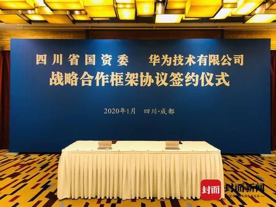 1月22日,四川省国资委与华为在成都签署战略合作框架协议。 封面新闻 图