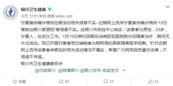 网上赚钱网:辟谣:宁夏首例新型冠状肺炎确诊病例没到过银