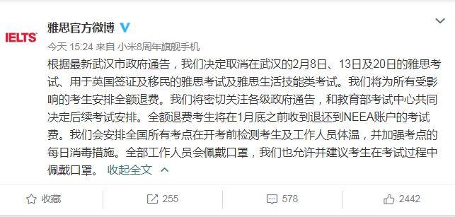 雅思官微:取消在武汉的2月8日、13日及20日雅思考试