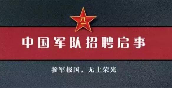 [没钱炒股]@隆昌青年 2020年征兵开始了!