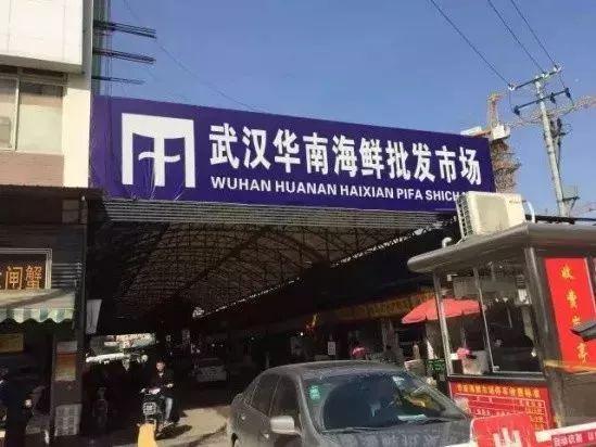 """""""我住在汉口,离华南海鲜市场非常近。"""" (图片来源:人民日报)"""