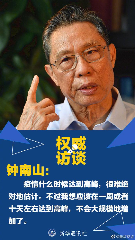 钟南山:疫情一周或十天左右达到高峰,不会大规模增加了