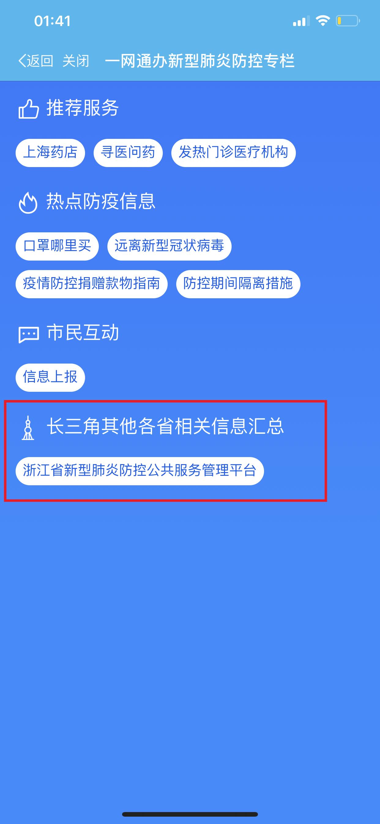 """上海政务服务App""""随申办""""上线新型肺炎防控专栏"""