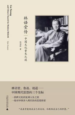 方�9an9c`yi)�d#y��_年度历史图书选摘 林语堂传: 中国文化重生之道_湃客_