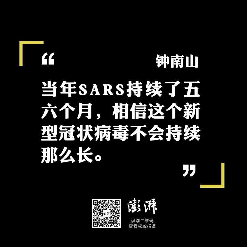 """返程路上的""""九宫格"""",钟南山的重要提醒再听一遍"""