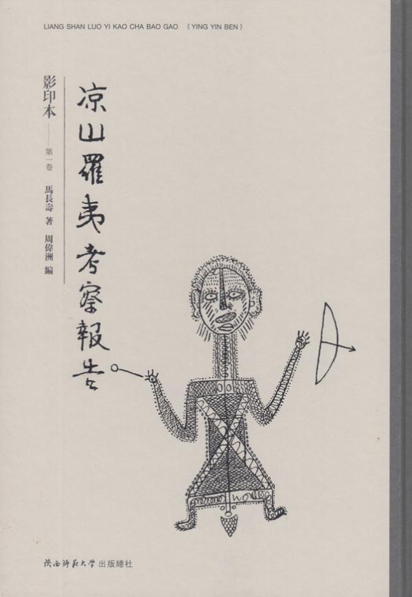辛德勇:读马长寿著《凉山罗夷考察报告》
