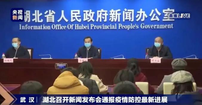 湖北召开新闻宣布会 传递疫情防控最新希望