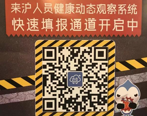 即日起,途经上海机场、火车站等入境旅客都需提交健康登记表